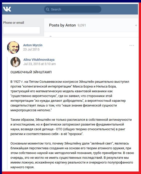 Витухновская, Папердемон, Эйнштейн, Мырзин