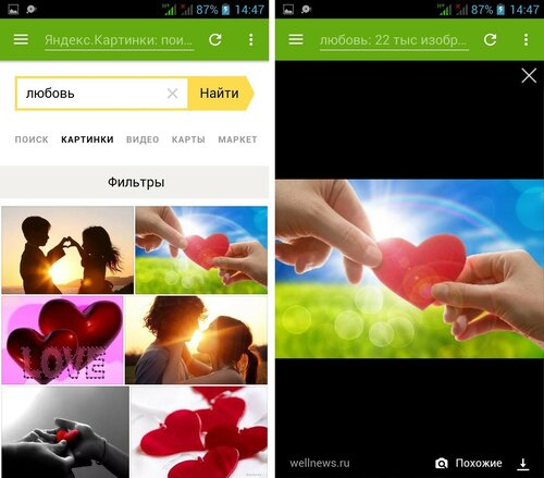 Скачивание фото с Яндекса браузером приложения