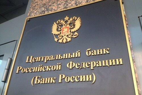 Центробанк России снизил официальный курс валют