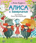 Алиса в Зазеркалье-Эмма Чичестер Кларк.jpg