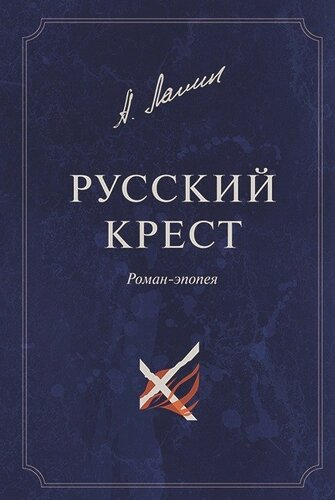 русский крест.jpg