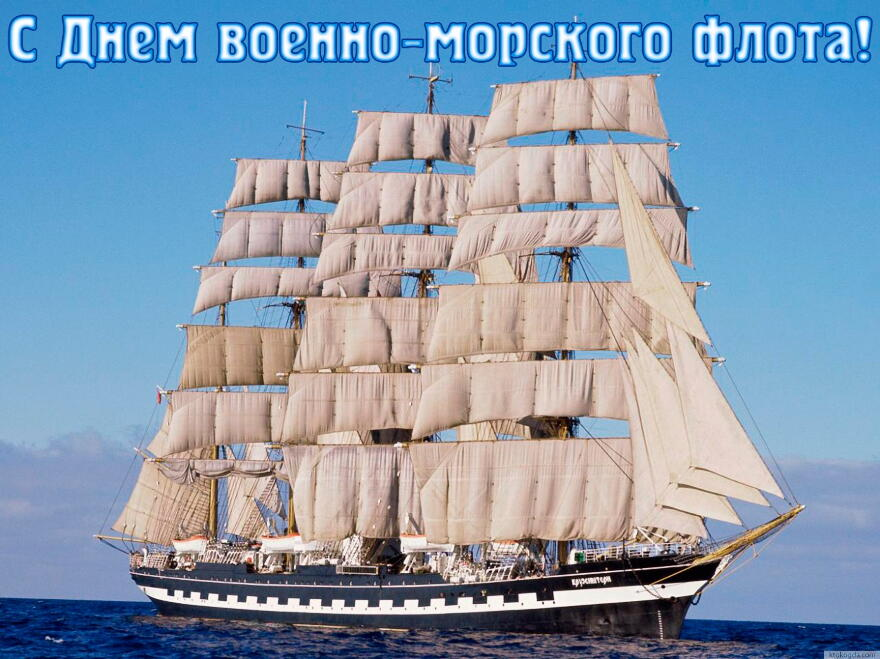 Открытка с Днем военно-морского флота, корабль