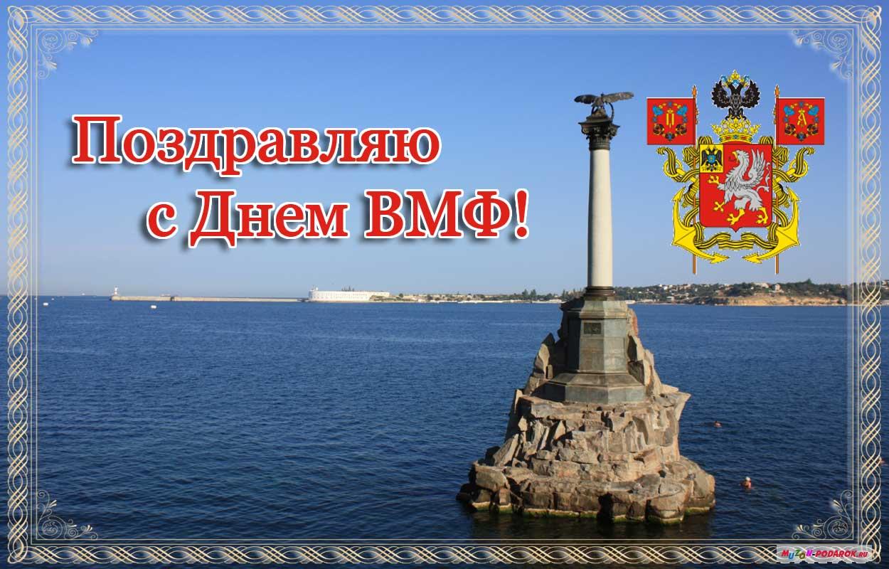 С Днём Военно-морского флота! Флот Севастополя