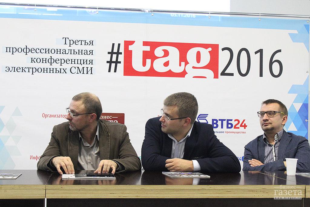 Фоторепортаж: Третья профессиональная конференция электронных СМИ «ТЭГ 2016»