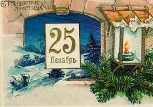 25 декабря рождество христово поздравление