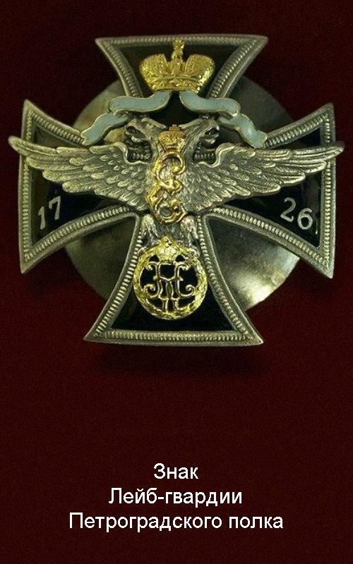 Знак Лейб-гвардии Петроградского полка