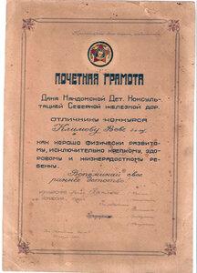 1936 г. Почётная грамота