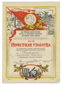 1951 г. Почётная грамота