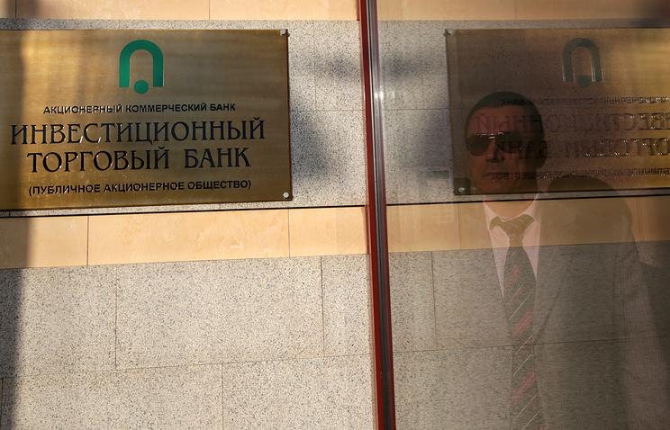 Вмосковском офисе Инвестторгбанка проводится выемка документов
