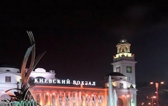 Поезд Москва— Киев проверяют вцентре столицы после звонка обомбе