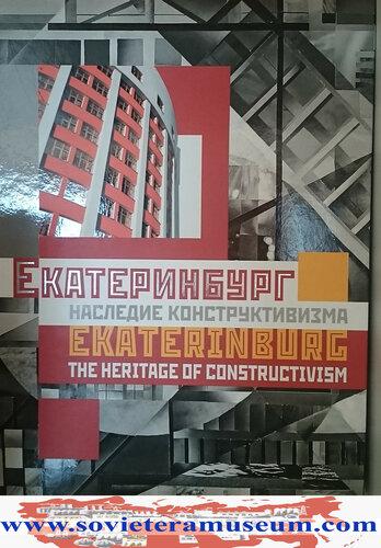ekaterinburg-architecture_sovieteramuseum.jpg