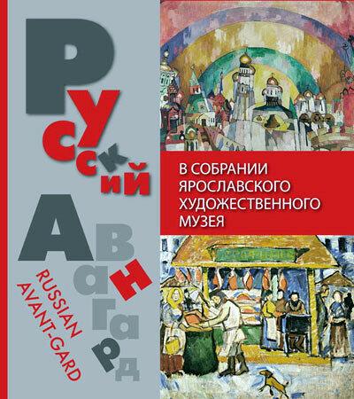 yaroslavl-avant-garde-1.jpg