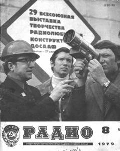 """Журнал: """"Радио"""" - Страница 17 0_147187_fbead794_orig"""