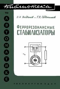 Серия: Библиотека по автоматике 0_1491aa_49d16869_orig