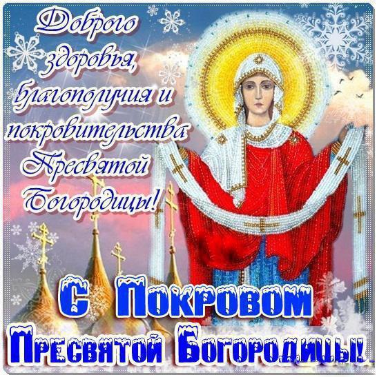 Поздравления с Покровом - Покров Пресвятой Богородицы