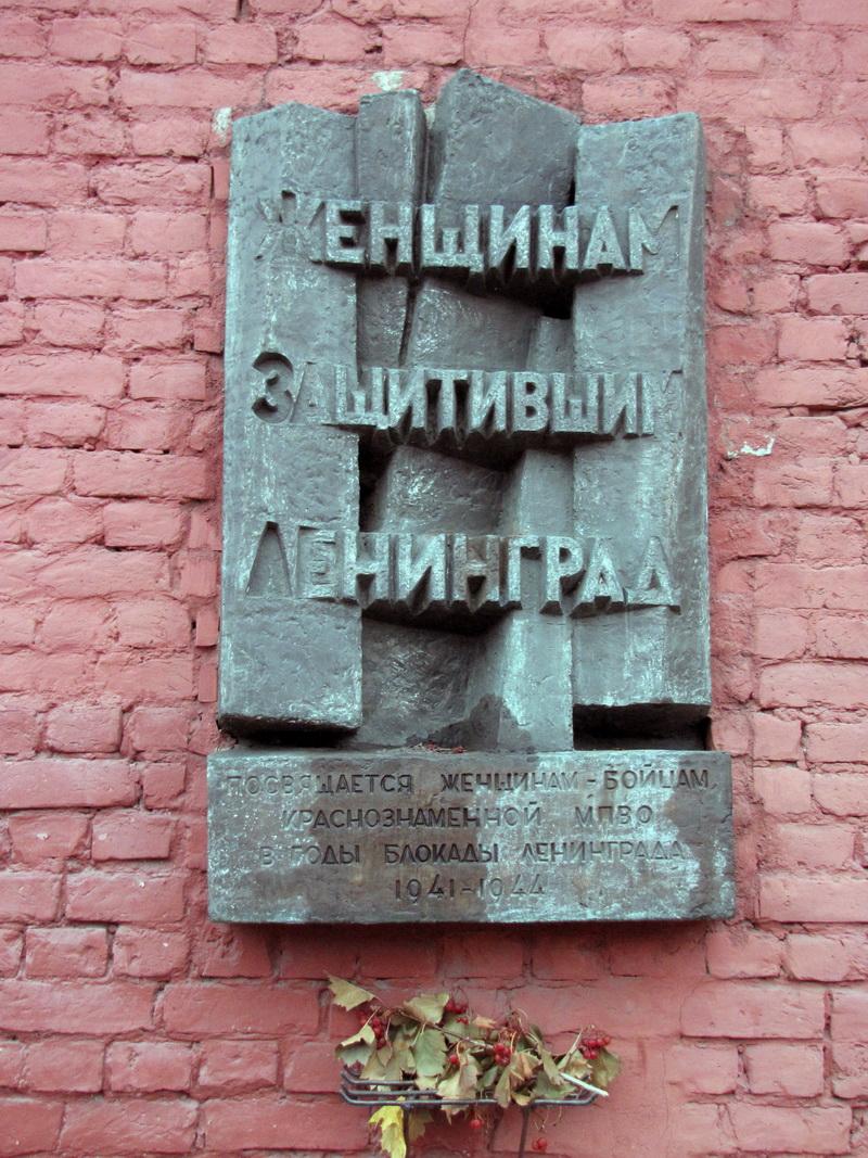 Защитницам Ленинграда.jpg