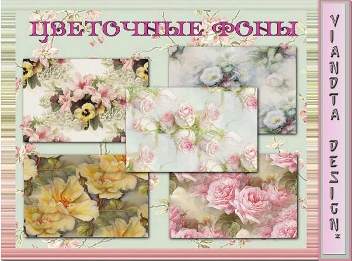 коллаж цветочные фоны.jpg