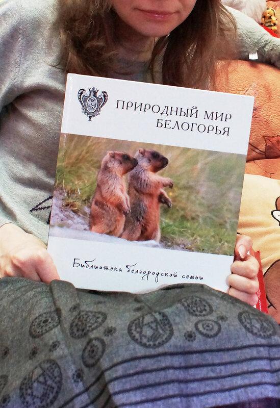 Новая книга с моими фото!
