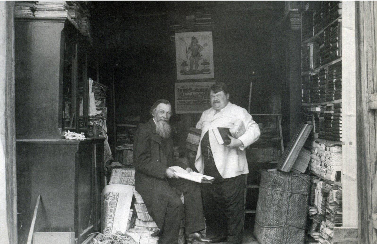 1895. Никольская улица. Букинистический склад и издательство Ефремова