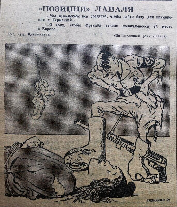 «Правда», 8 июля 1942 года, союзники Гитлера, вассалы Германии, Франция в ВОВ
