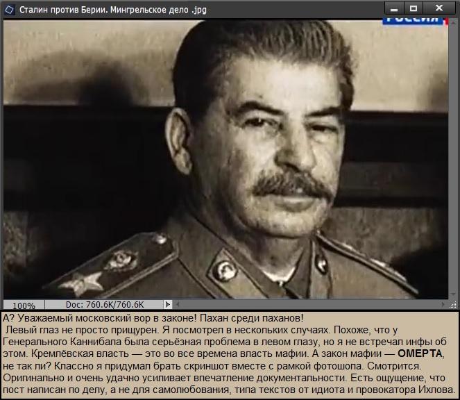 Сталин —московский пахан