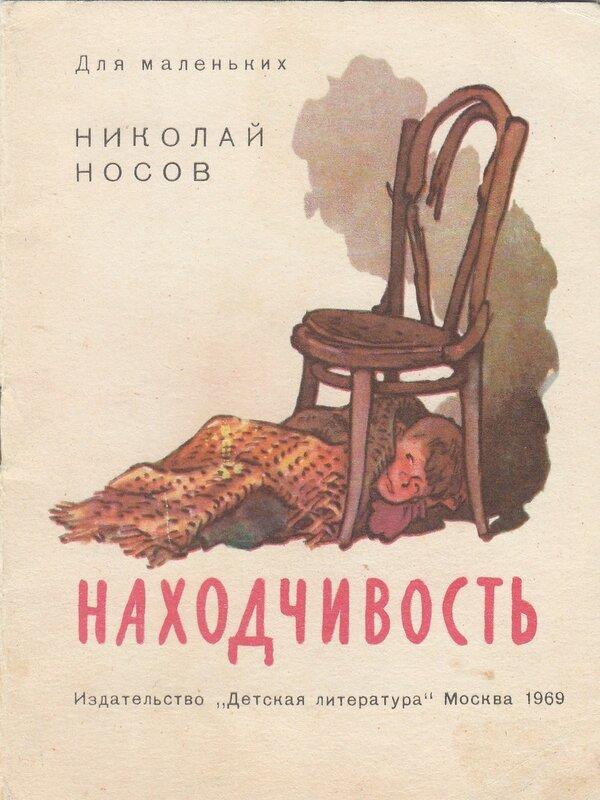 b7ef5dc345cb Автор Н. Носов Иллюстрации Е. Мигунова 1969 год