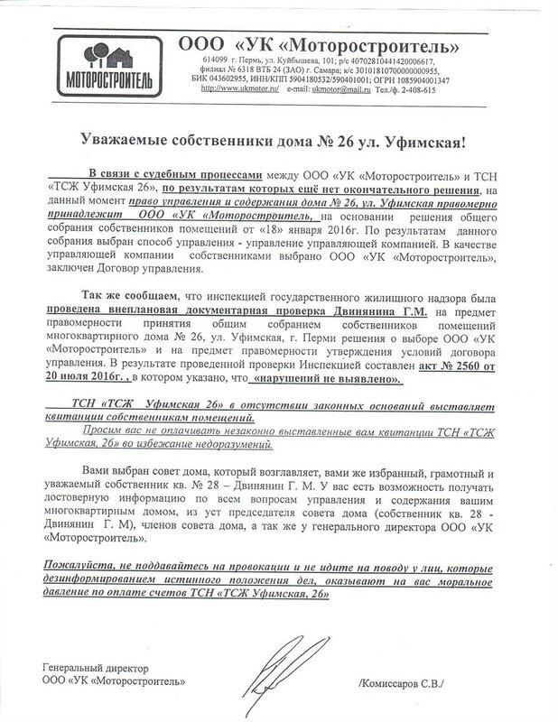 Объявление Уфимская 26 2.jpg