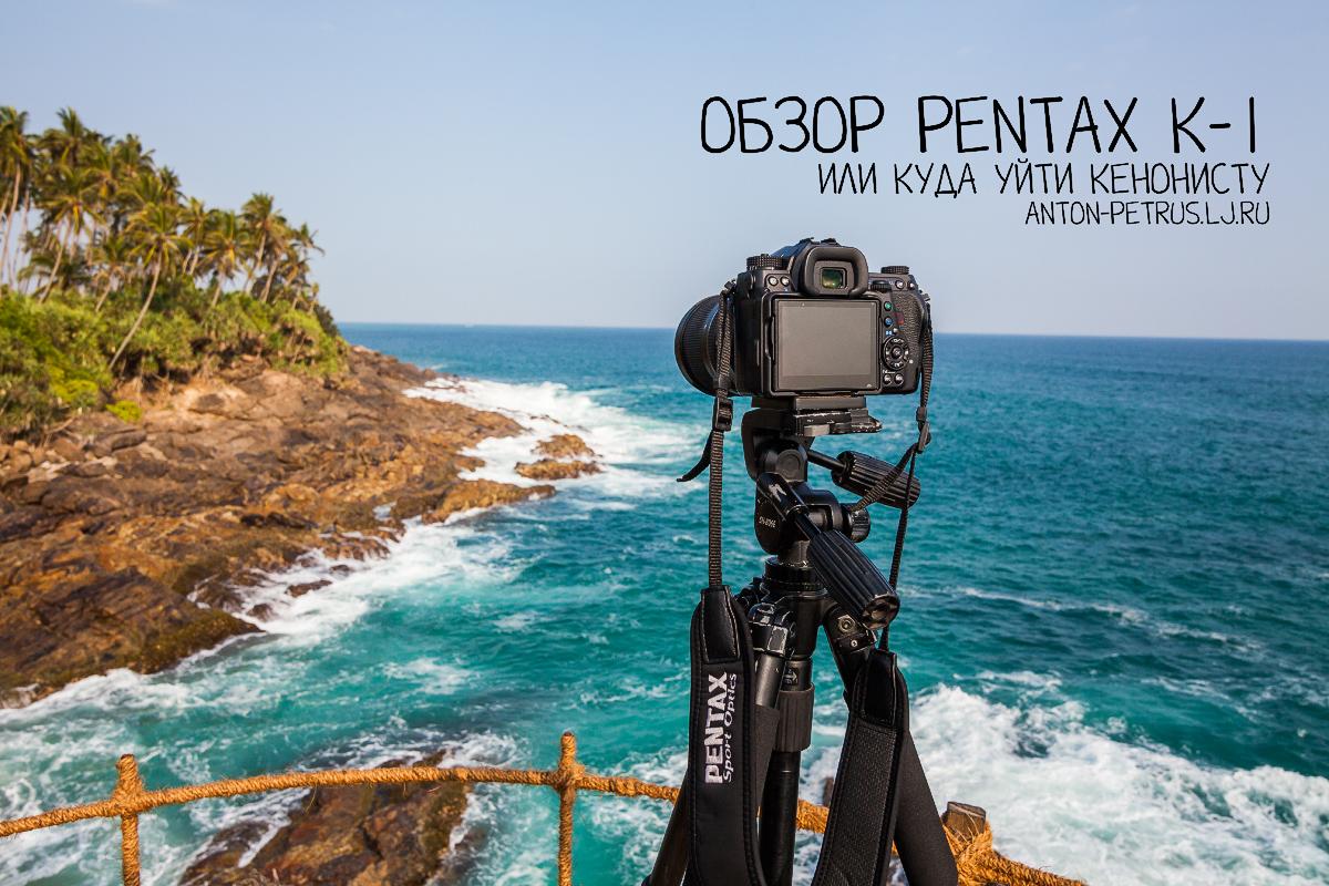Обзор Pentax K-1 или куда уйти кенонисту