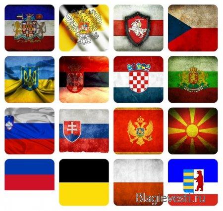 25 июня День дружбы и единения славян. Гербы и флаги