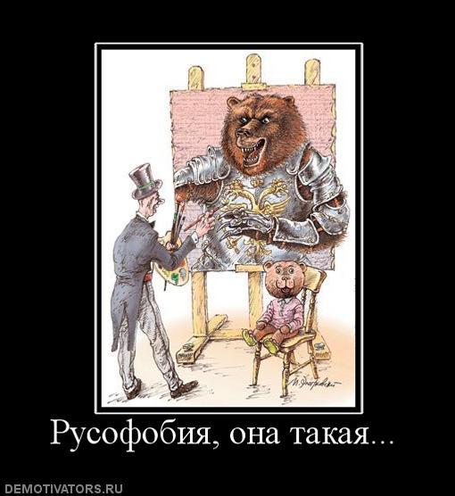 868685_rusofobiya-ona-takaya.jpg