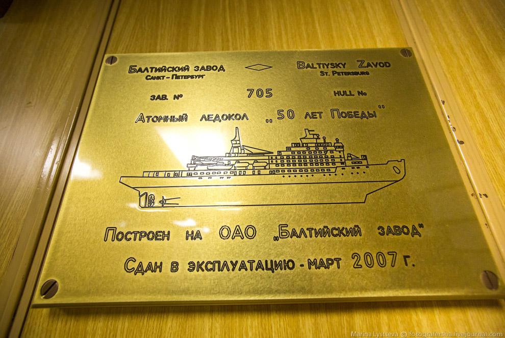 11. 1 февраля 2007 года ледокол вышел в Финский залив на ходовые испытания, которые продлились