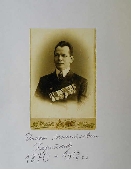 Иоанн Михайлович Харитонов