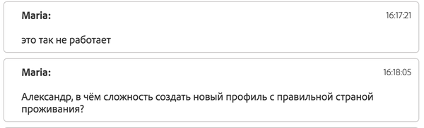 Русская служба поддержки ADOBE