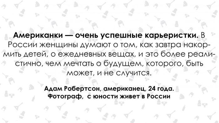Мнение живущего в России американца о нашей стране
