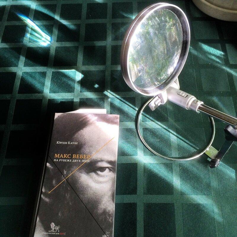 Макс Вебер на рубеже двух эпох