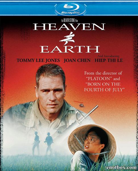 Небо и земля / Heaven & Earth (1993/BDRip/HDRip)