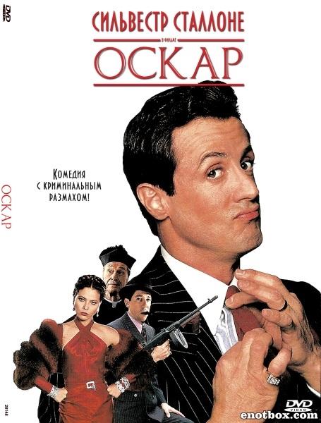 Оскар / Oscar (1991/HDTV/WEB-DL/DVDRip)