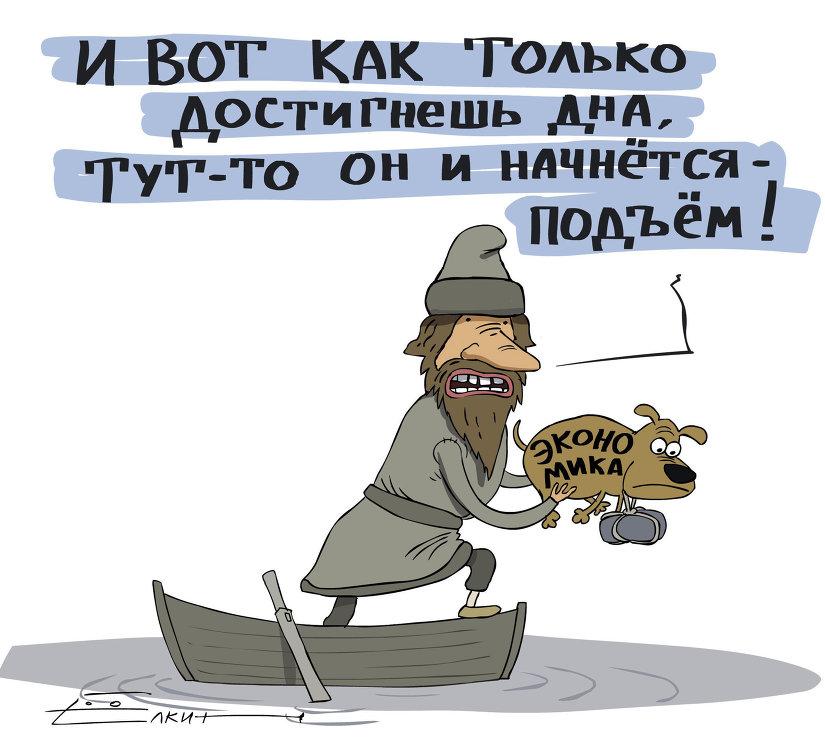 подъем_экономики.jpg