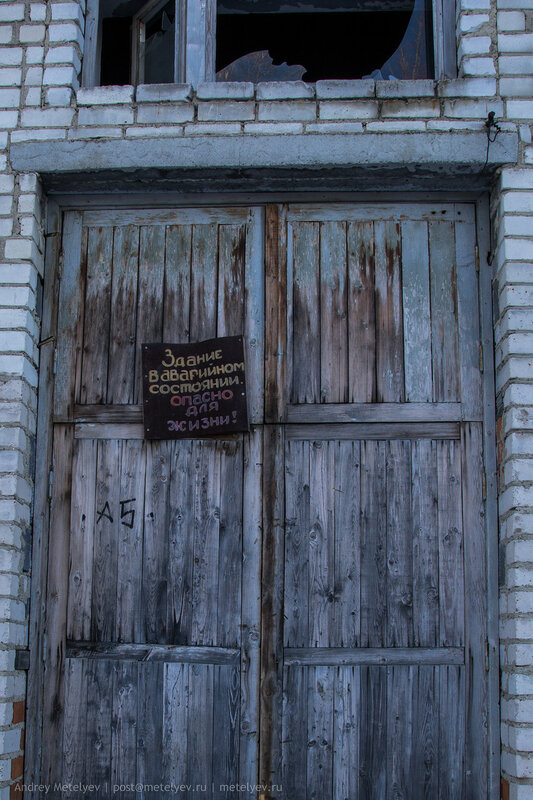 """""""Здание в аварийном состоянии"""" написано на табличке"""