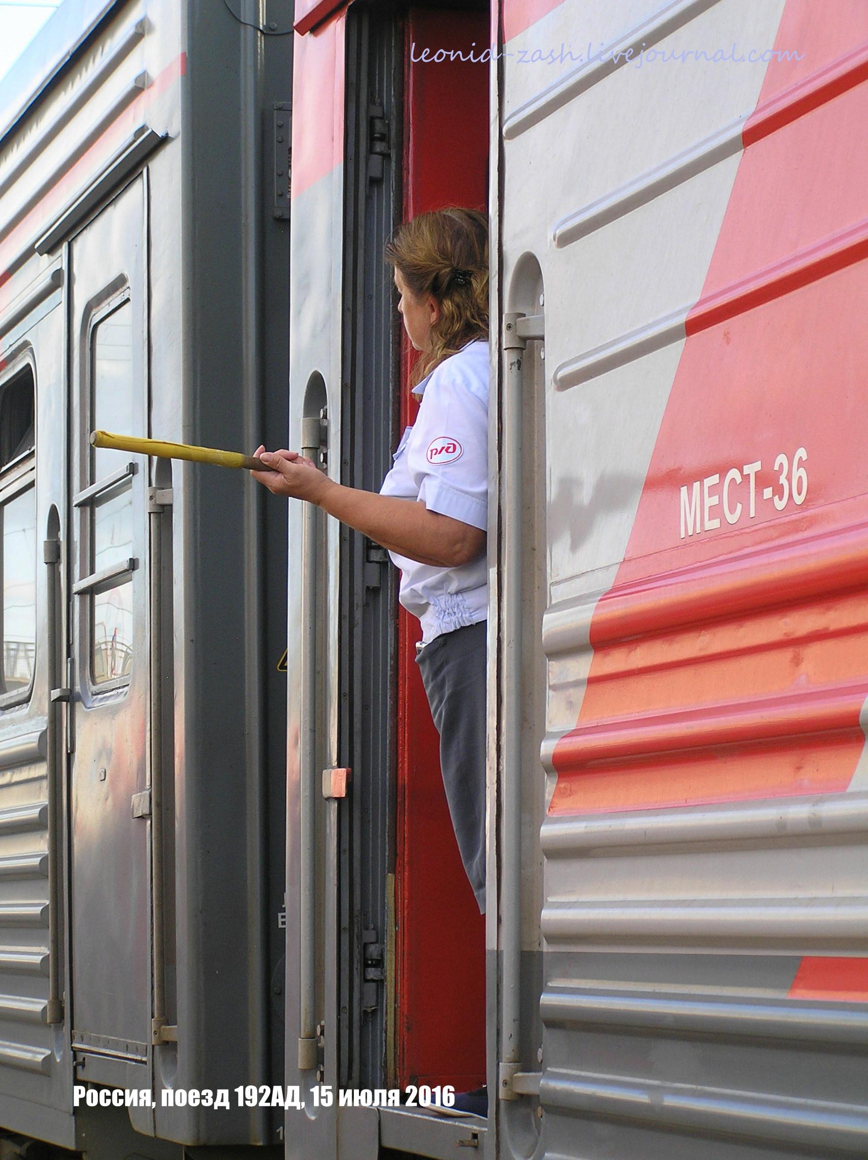 РЖД поезд 192АД 57.JPG