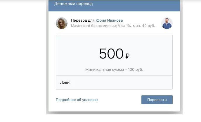 ВКонтакте появились денежные переводы между пользователями - Searchengines.ru – Yaннndex.jpg