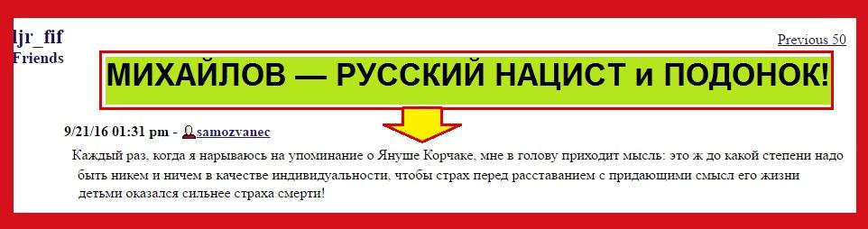 Корчак, Самозванец, подонок, Михайлов