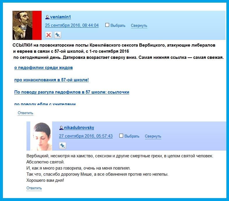 57, Вербицкий, Сексоты, Фридман, Школа, Выборы, следствие