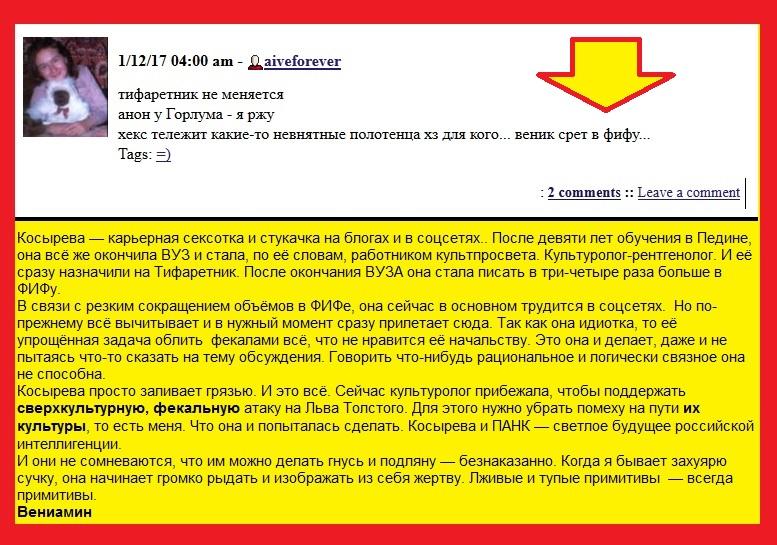 Косырева, сексотка, Толстой