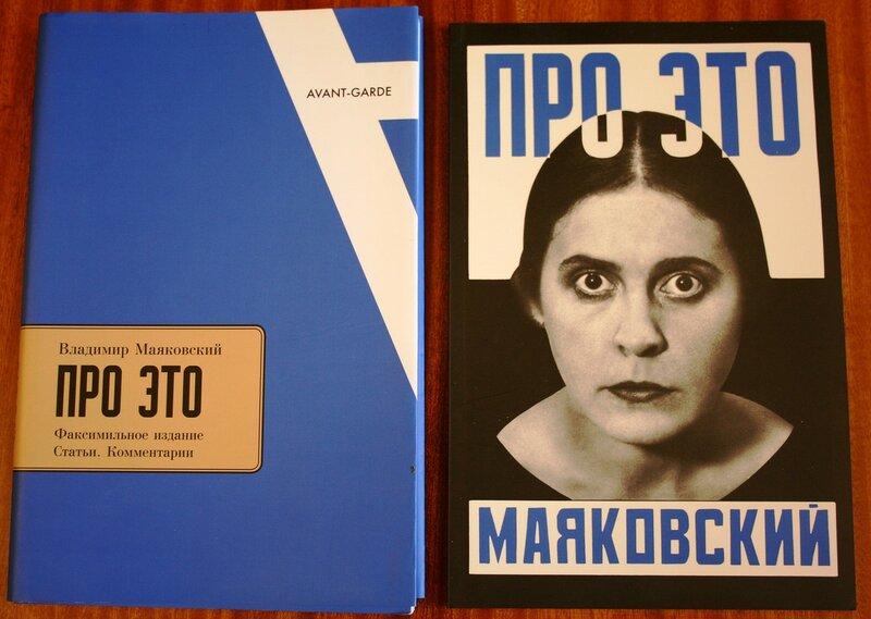 28 Маяковский Про Это.jpg