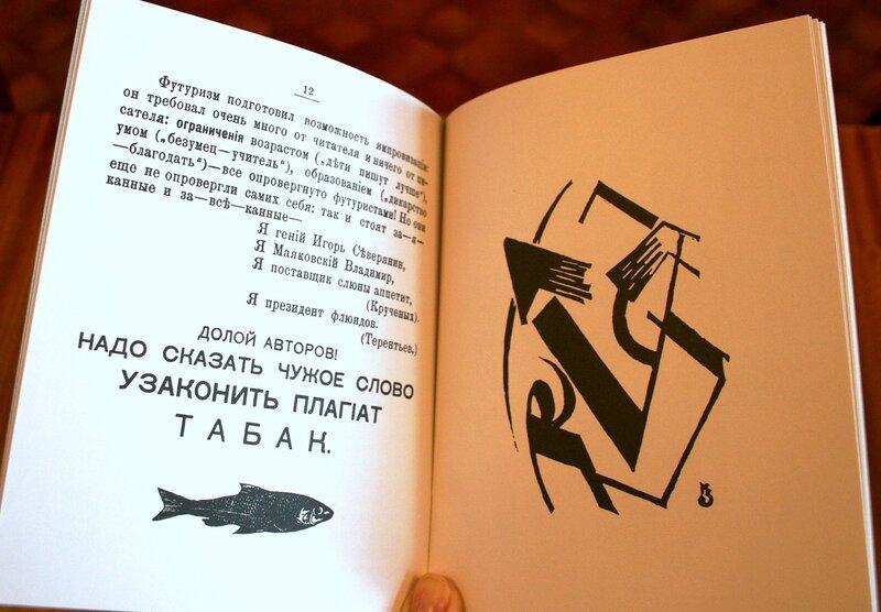32 Игорь Терентьев. Два типографических шедевра.jpg
