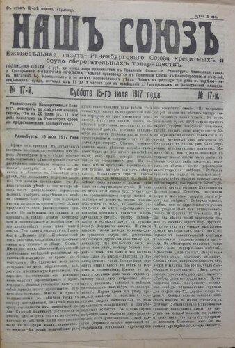 """Раненбургская газета """"Наш Союз"""". №17, 15-го июля 1917 года."""