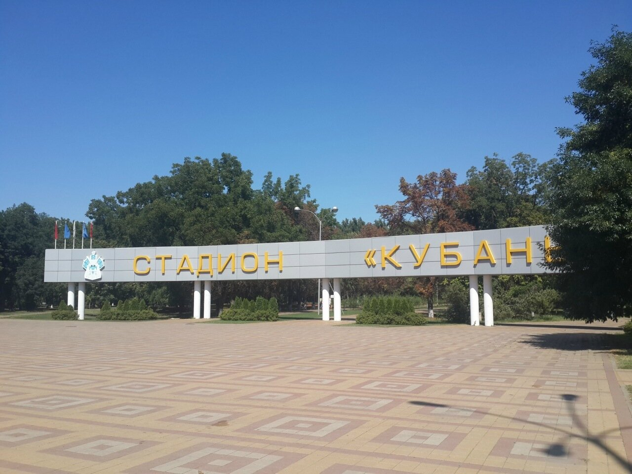 Пешие и велопрогулки по Краснодару - ищу компаньонов - Страница 6 0_82931_3882dc2a_XXXL