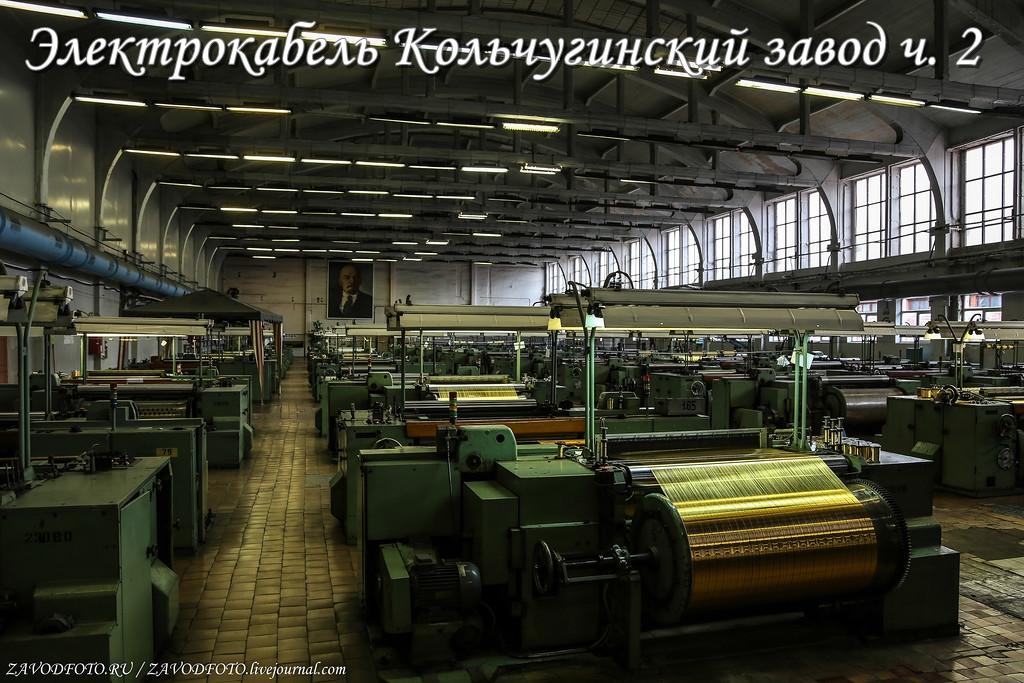 Электрокабель Кольчугинский завод ч. 2.jpg