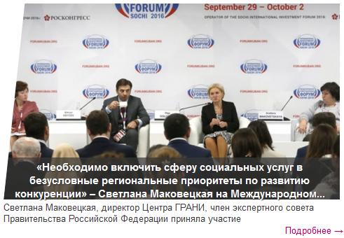 Светлана Маковецкая, директор Центра ГРАНИ, член экспертного совета Правительства Российской Федерации приняла участие